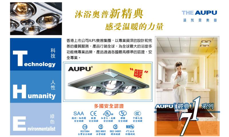 AUPU紅外線光暖機 SAA CE UL多國安全認證